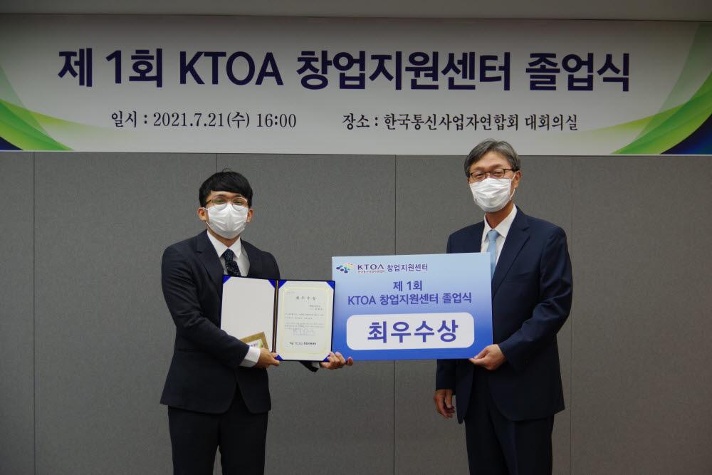 정완용 KTOA 부회장(오른쪽)이 KTOA 창업지원센터 최우수상을 수상한 화이트큐브 관계자에게 상패를 전달했다.
