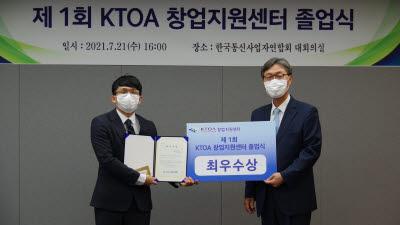 KTOA 창업지원센터 입주 스타트업 17개, 2년간 155억원 투자유치