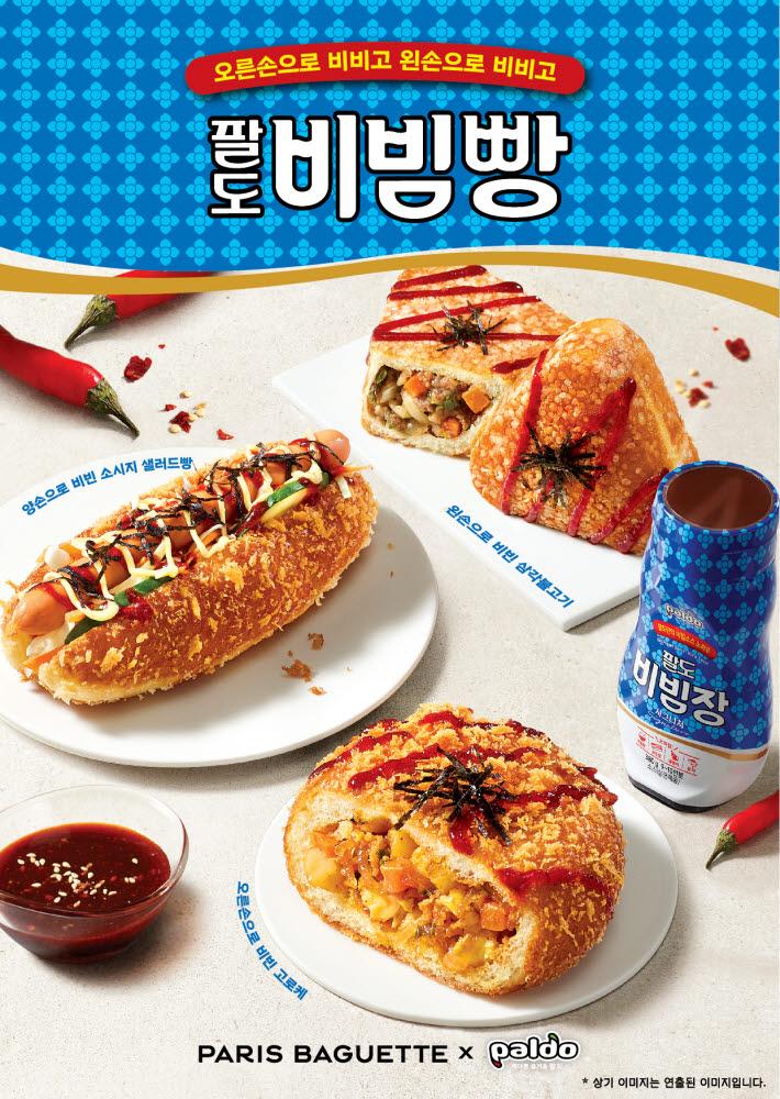 파리바게뜨와 비빔면이 만났다...'팔도 비빔빵' 한정 출시