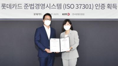 롯데카드, 업계 첫 ISO37301 국제표준 인증 획득