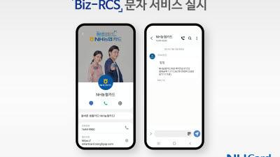 NH농협카드, 스미싱 예방 'Biz-RCS' 서비스 실시