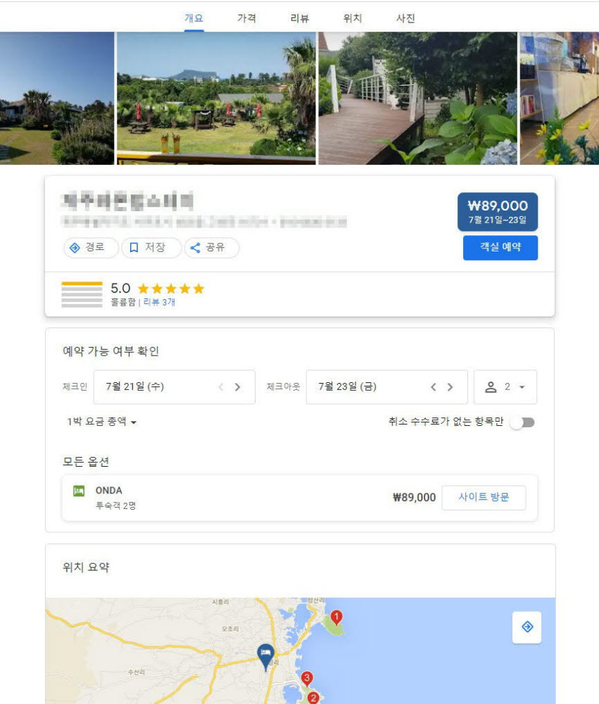 온다의 구글 호텔 숙소 검색 및 예약 서비스 화면