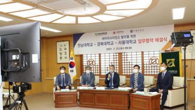 전남대, 미래시대 전문인력 양성 '데이터사이언스 대학원' 설립