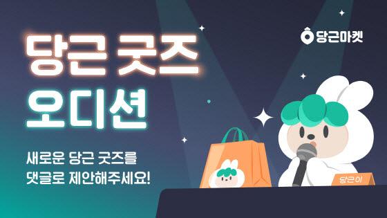 당근마켓, 아이디어 공모전 '당근 굿즈 오디션' 개최
