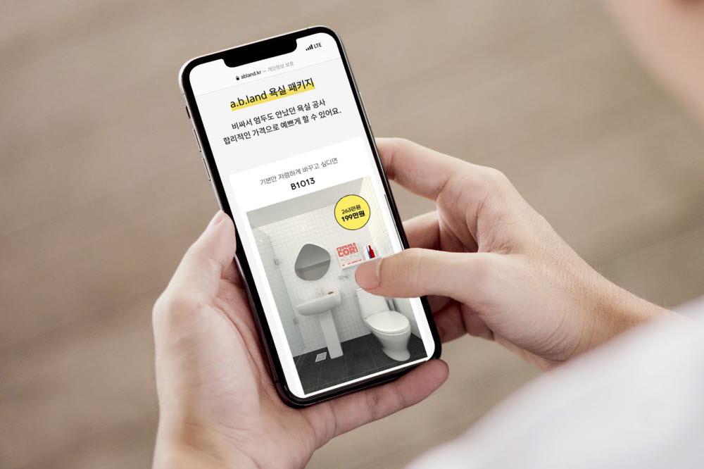 똑똑한 소비자가 운영하는 에이비랜드 앱