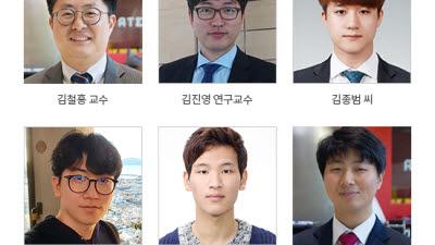 김철홍 포스텍 교수, '빛, 과학과 응용'이 수여하는 '2020 우수 논문상' 수상