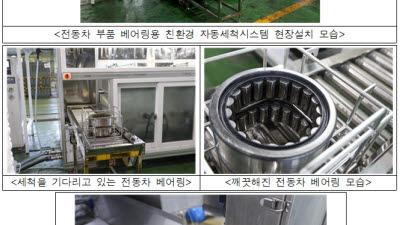 철도연, 철도차량 베어링 정비 친환경 자동세척시스템 개발