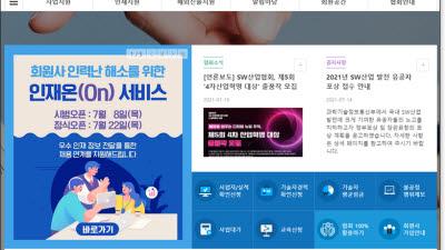 한국SW산업협회, SW인력난 해소 나선다···'인재온(On)' 서비스 오픈