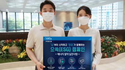 우리금융 '으쓱(ESG) 캠페인' 확대