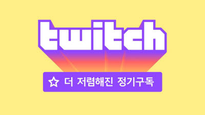 트위치, 한국 구독료 5000원으로 인하