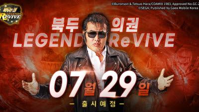 '북두의 권 레전드 리바이브' 29일 출시