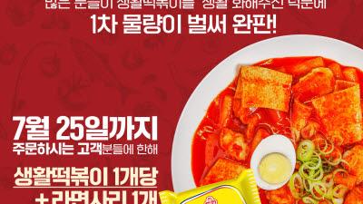 생활맥주의 밀키트 '생활떡볶이' 1차 물량 완판...누적판매량 8만개 돌파