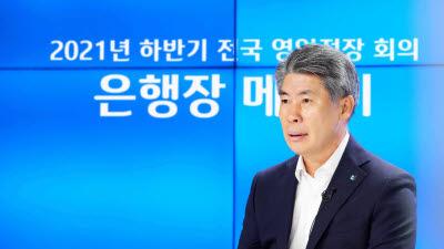 기업은행, 전국 영업점장 회의 개최