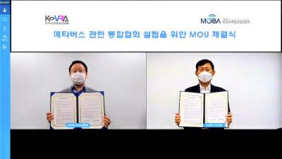 '한국메타버스산업협회' 출범한다