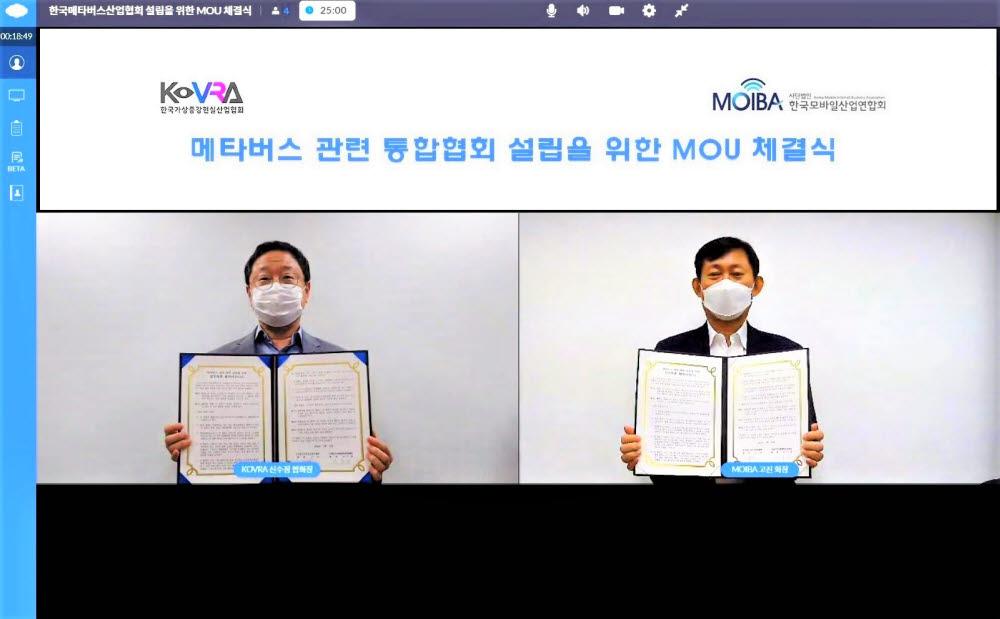 KoVRA 신수정 회장(왼쪽)과 MOIBA 고 진 회장(오른쪽)이 화상회의를 통해 한국메타버스산업협회 출범을 위한 협회통합 MOU 체결 후 기념촬영을 하고 있다.