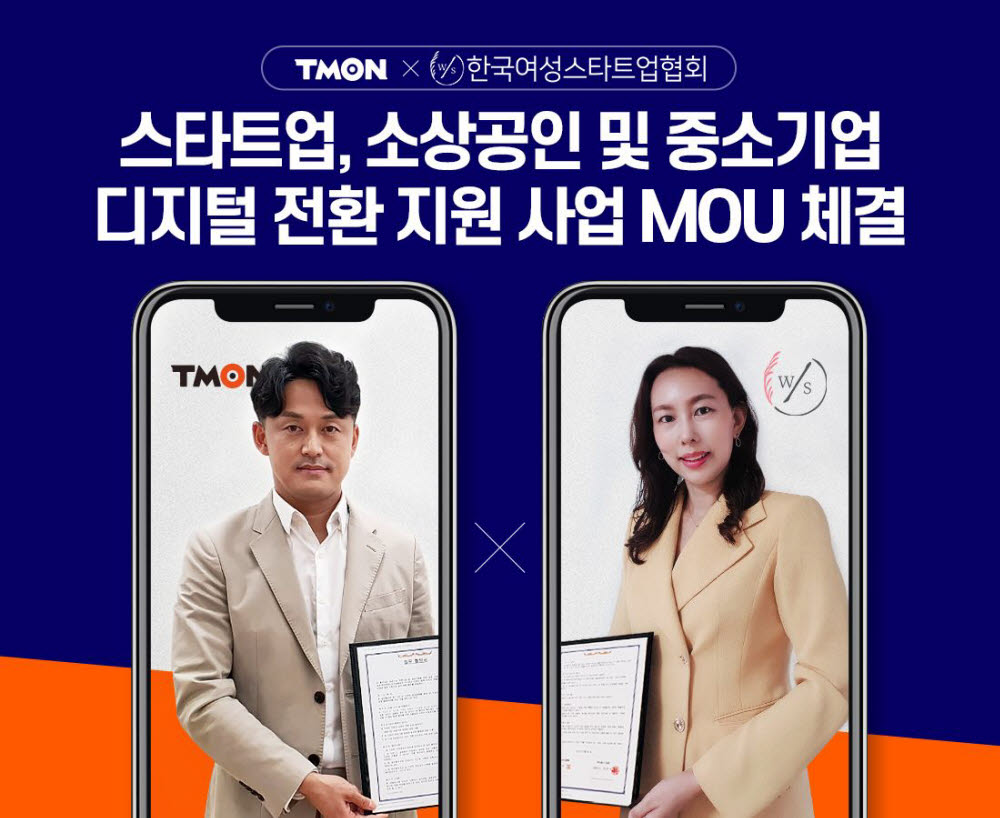 비대면으로 진행된 체결식에서 박성호 티몬 제휴사업실장(왼쪽)과 임은정 한국여성스타트업협회장이 양해각서를 들고 있다.