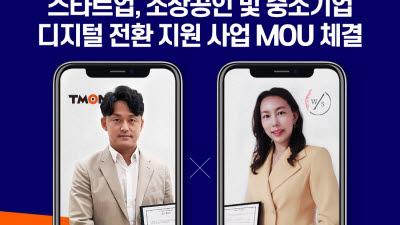 티몬-한국여성스타트업협회, 중소상공인 디지털 전환 지원 협력