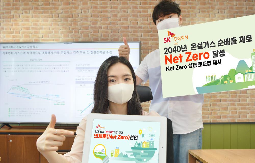 SK㈜ C&C는 22일 온실가스 순배출 제로(0)를 달성하자는 넷제로(Net Zero) 실행 로드맵을 발표했다.