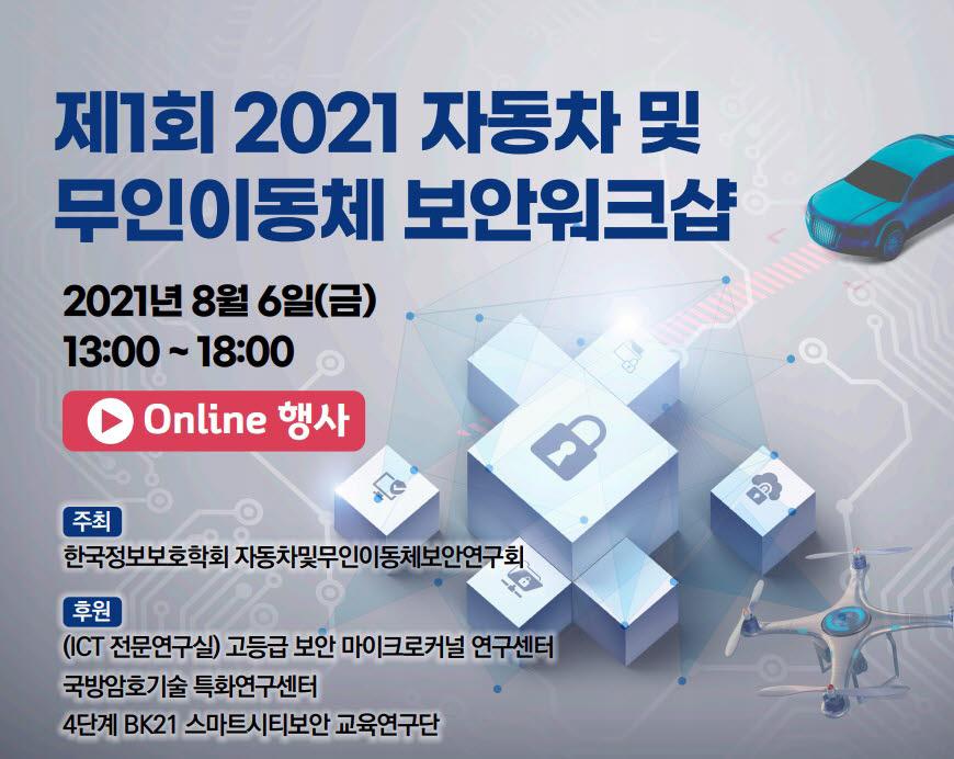제1회 자동차 및 무인이동체 보안 워크숍 포스터. 한국정보보호학회 제공