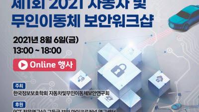 한국정보보호학회, '자동차·무인이동체 보안 워크숍' 내달 6일 개최