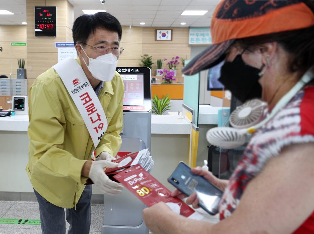 박종석 우정사업본부장이 22일 인천남동우체국을 찾아 코로나19 예방을 위한 방역 현장 실태를 점검하고, 우체국을 찾은 고객에게 마스크를 나눠주며 정부의 사회적 거리두기에 동참해 줄 것을 당부했다.