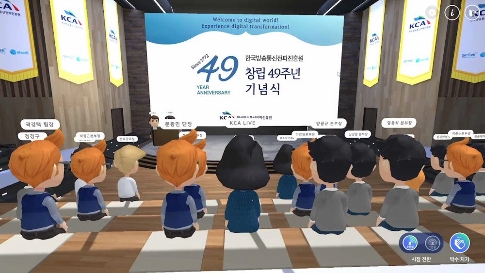 한국방송통신전파진흥원이 메타버스 서비스를 활용해 창립 49주년 기념식을 진행했다.