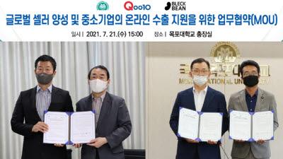 목포대-큐텐-블랙빈, '글로벌 셀러 양성 지원' 업무협약 체결