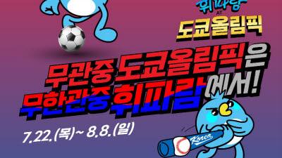 공공배달플랫폼 '휘파람' 도쿄올림픽 축구, 야구 응원 쿠폰이벤트 진행