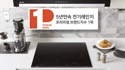 린나이코리아, '프리미엄브랜드 지수' 전기레인지 부문 5년 연속 1위