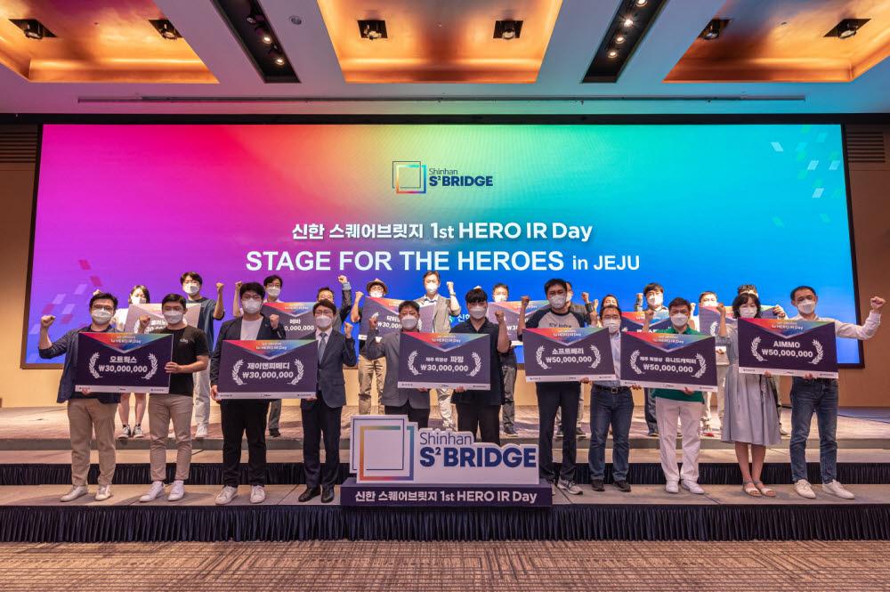 신한금융그룹이 지난 22일 제주도에 위치한 스타트업 육성 플랫폼 신한 스퀘어 브릿지(S2 Bridge) 제주에서 개최한 제1회 히어로 IR-Day에서 히어로로 선정된 12개 스타트업과 관계자들이 기념촬영했다. (사진=신한금융)