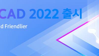 {htmlspecialchars(ZWCAD 2022 신버전 출시…더 빠르고 편리한 캐드 환경 제공)}