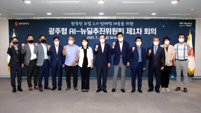 광주형 3대 뉴딜 싱크탱크 'AI-뉴딜 추진위원회' 출범