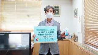 김기석 성공회대 총장이 플라스틱 생수병 사용을 줄이자는 NO 플라스틱 캠페인 첫 주자로 나섰다. <성공회대 제공>