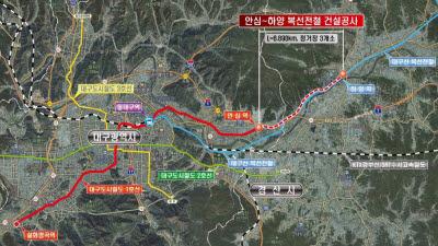 KT, 대구도시철도 1호선에 열차통합무선망 및 통합관제센터 구축 착수