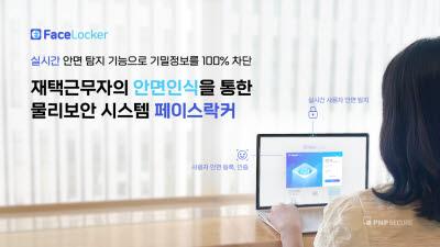 피앤피시큐어, 재택근무자 실시간 안면인식 솔루션 출시