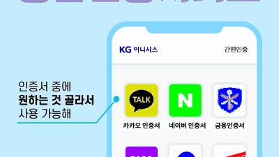 KG이니시스, '통합인증 서비스' 출시