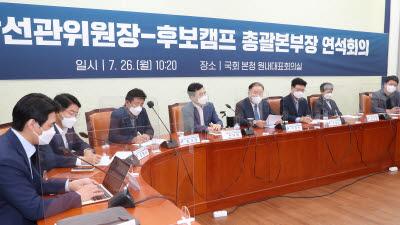민주당 대선 TV토론회 28일 시작…네거티브 공방에 \'원팀 협약식\'도