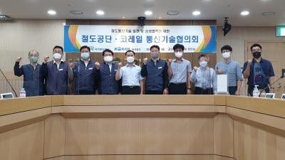 철도공단-코레일, 통신기술 협의회 개최