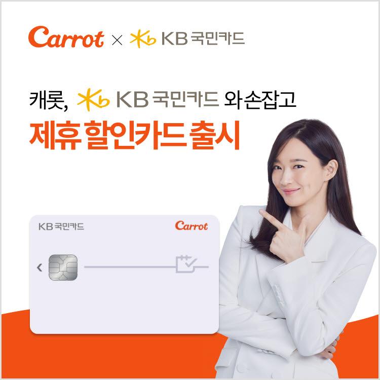 캐롯손보, KB국민카드와 제휴 할인카드 출시