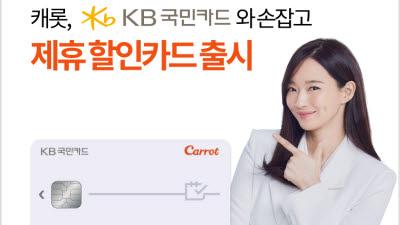 {htmlspecialchars(캐롯손보, KB국민카드와 제휴 할인카드 출시)}