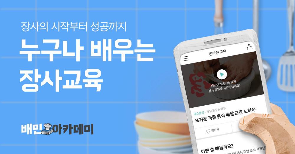 """배민아카데미 수강생 10만명 돌파…""""배민 장사비법이 식당 살렸어"""""""