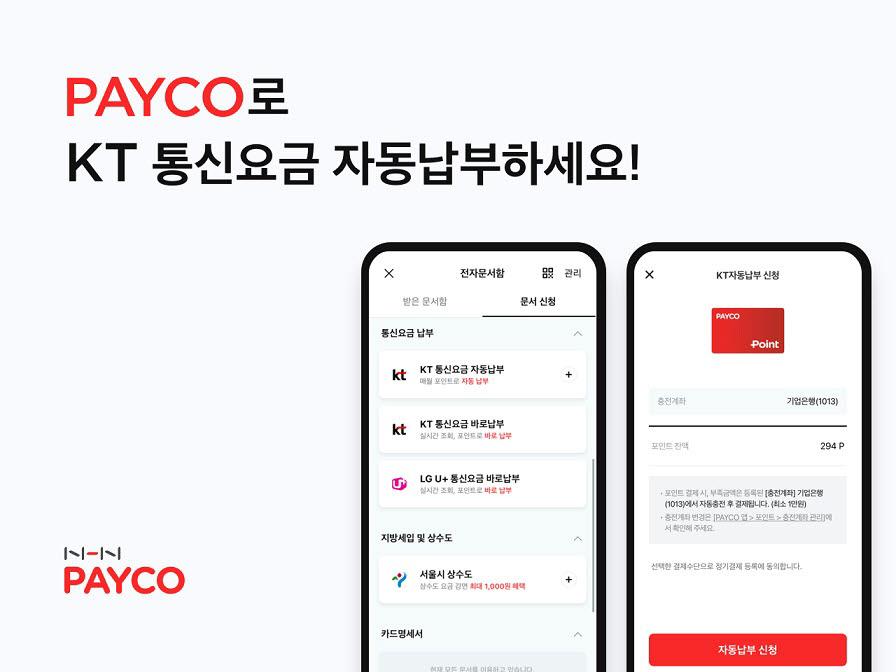 NHN페이코, KT 통신요금 자동납부 서비스 출시