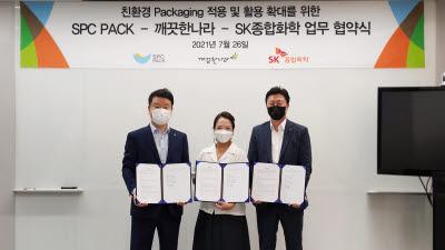 SK종합화학·깨끗한나라·SPC팩, 친환경 포장재 공동개발 협력