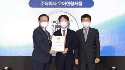 우아한형제들, '2021년 대한민국 일자리 으뜸기업' 선정