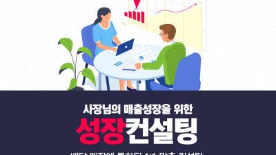 """'요기요 성장컨설팅' 본격 확대…""""족집게 과외로 매장 매출 UP"""""""