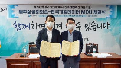 한국기업데이터-제주상공회의소, 중소기업 지원협력 MOU 체결