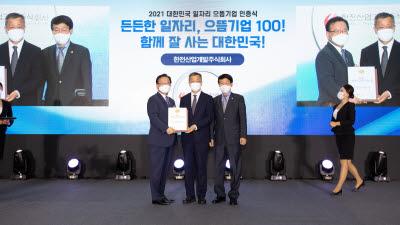 한전산업개발, '대한민국 일자리 으뜸기업' 선정