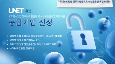 유넷시스템, 'ICT 중소기업 보안솔루션 지원사업' 공급기업으로 선정