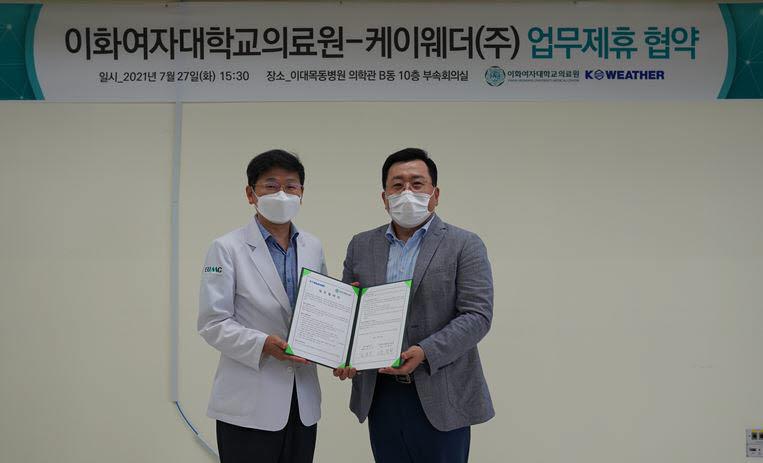 유재두 이대목동병원장(왼쪽)과 김동식 케이웨더 대표.