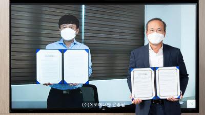 """SK하이닉스, 기술혁신기업에 '에코에너젠' 선정…""""용수 재활용 기술 공동 개발"""""""